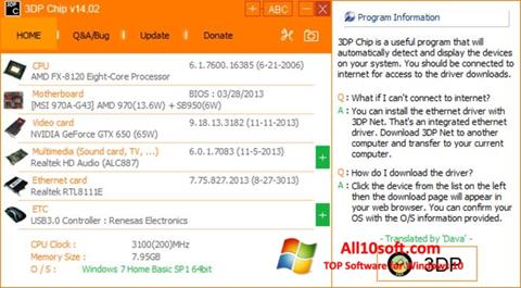 لقطة شاشة 3DP Net لنظام التشغيل Windows 10