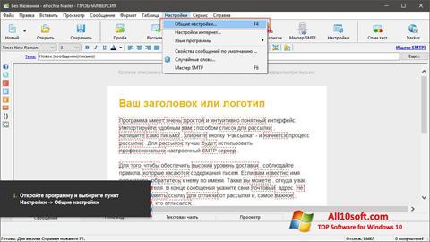 لقطة شاشة ePochta Mailer لنظام التشغيل Windows 10