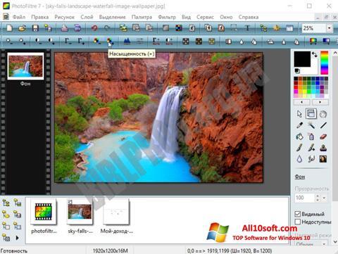 لقطة شاشة PhotoFiltre لنظام التشغيل Windows 10