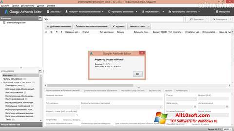 لقطة شاشة AdWords Editor لنظام التشغيل Windows 10