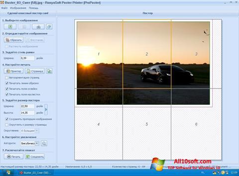لقطة شاشة Poster Printer لنظام التشغيل Windows 10