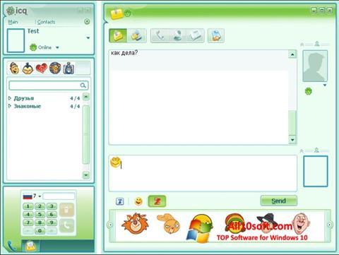 لقطة شاشة ICQ لنظام التشغيل Windows 10