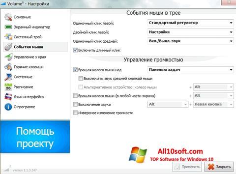 لقطة شاشة Volume2 لنظام التشغيل Windows 10