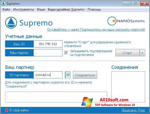 لقطة شاشة Supremo لنظام التشغيل Windows 10