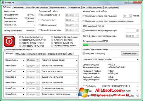 لقطة شاشة PowerOff لنظام التشغيل Windows 10