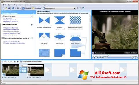 لقطة شاشة Windows Movie Maker لنظام التشغيل Windows 10