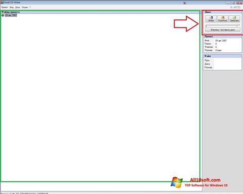 لقطة شاشة Small CD-Writer لنظام التشغيل Windows 10