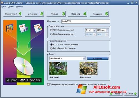 لقطة شاشة Audio DVD Creator لنظام التشغيل Windows 10