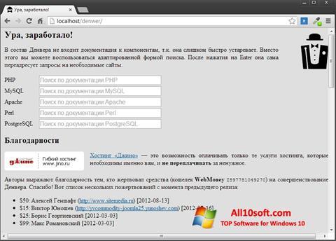 لقطة شاشة Denwer لنظام التشغيل Windows 10