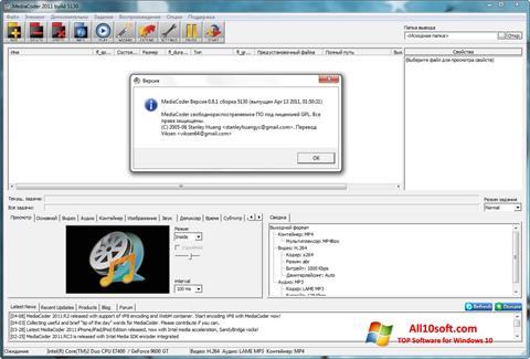 لقطة شاشة MediaCoder لنظام التشغيل Windows 10