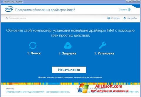 لقطة شاشة Intel Driver Update Utility لنظام التشغيل Windows 10