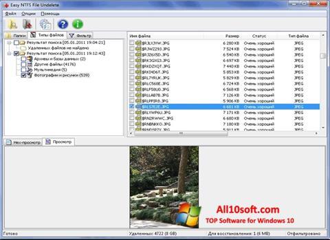 لقطة شاشة NTFS Undelete لنظام التشغيل Windows 10