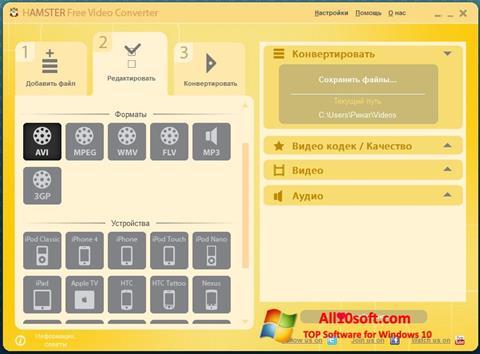 لقطة شاشة Hamster Free Video Converter لنظام التشغيل Windows 10
