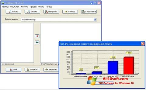 لقطة شاشة ArtMoney Pro لنظام التشغيل Windows 10