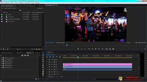 لقطة شاشة Adobe Premiere Pro لنظام التشغيل Windows 10