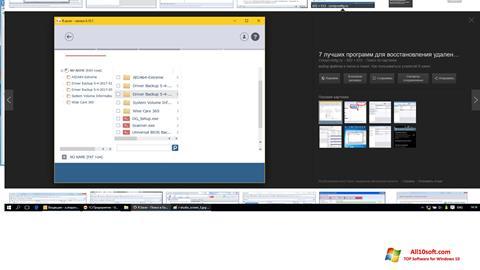 لقطة شاشة R.saver لنظام التشغيل Windows 10