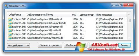 لقطة شاشة Unlocker لنظام التشغيل Windows 10