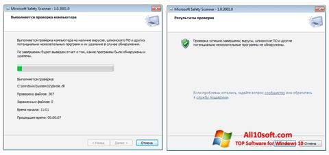 لقطة شاشة Microsoft Safety Scanner لنظام التشغيل Windows 10