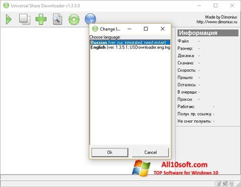 لقطة شاشة USDownloader لنظام التشغيل Windows 10