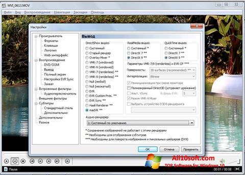 لقطة شاشة K-Lite Mega Codec Pack لنظام التشغيل Windows 10