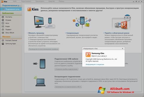 لقطة شاشة Samsung Kies لنظام التشغيل Windows 10