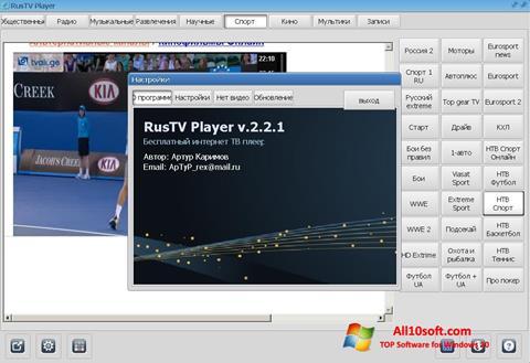 لقطة شاشة RusTV Player لنظام التشغيل Windows 10