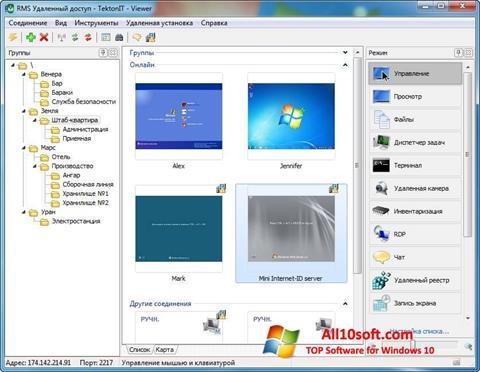 لقطة شاشة Remote Manipulator System لنظام التشغيل Windows 10
