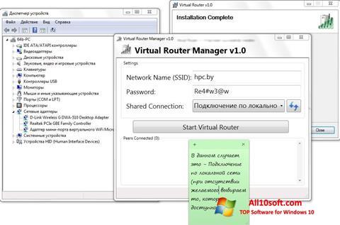 لقطة شاشة Virtual Router Manager لنظام التشغيل Windows 10