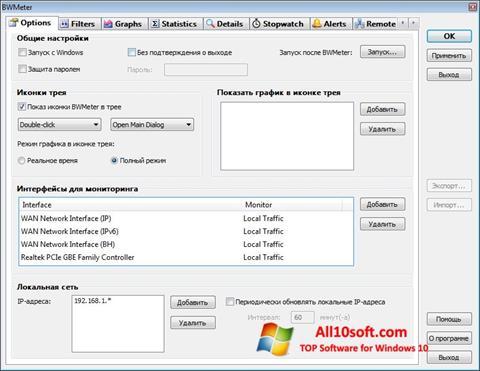 لقطة شاشة BWMeter لنظام التشغيل Windows 10