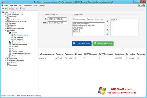 لقطة شاشة Traffic Inspector لنظام التشغيل Windows 10