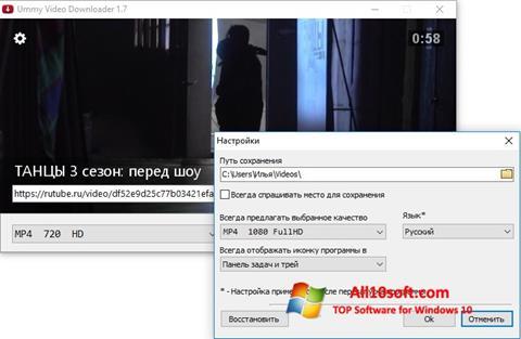لقطة شاشة Ummy Video Downloader لنظام التشغيل Windows 10