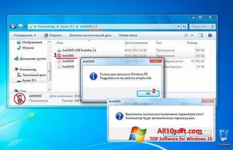لقطة شاشة AntiSMS لنظام التشغيل Windows 10
