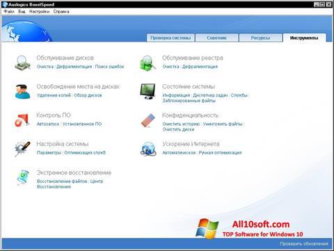 لقطة شاشة Auslogics Internet Optimizer لنظام التشغيل Windows 10