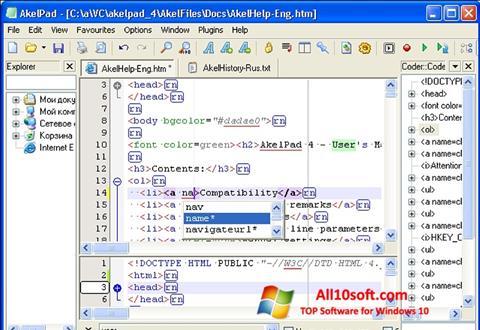 لقطة شاشة AkelPad لنظام التشغيل Windows 10