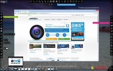 لقطة شاشة Ashampoo Snap لنظام التشغيل Windows 10
