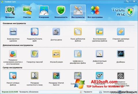 لقطة شاشة Toolwiz Care لنظام التشغيل Windows 10