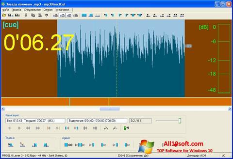 لقطة شاشة mp3DirectCut لنظام التشغيل Windows 10