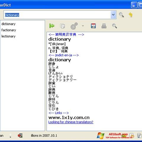 لقطة شاشة StarDict لنظام التشغيل Windows 10