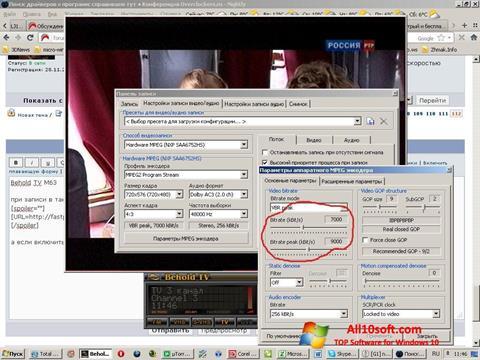 لقطة شاشة Behold TV لنظام التشغيل Windows 10