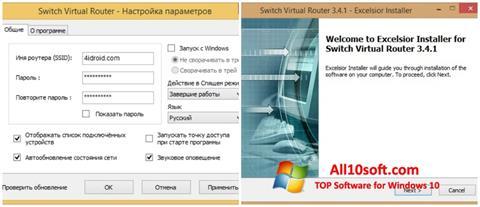 لقطة شاشة Switch Virtual Router لنظام التشغيل Windows 10