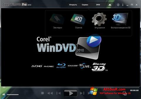 لقطة شاشة WinDVD لنظام التشغيل Windows 10