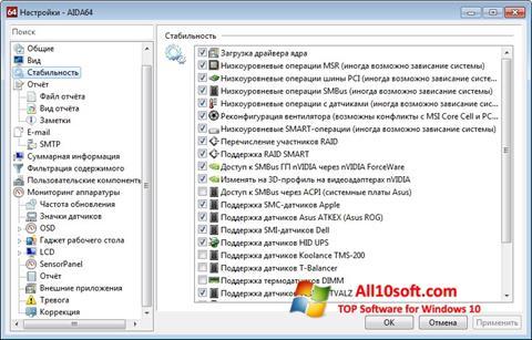 لقطة شاشة AIDA لنظام التشغيل Windows 10