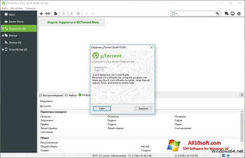 لقطة شاشة uTorrent Pro لنظام التشغيل Windows 10