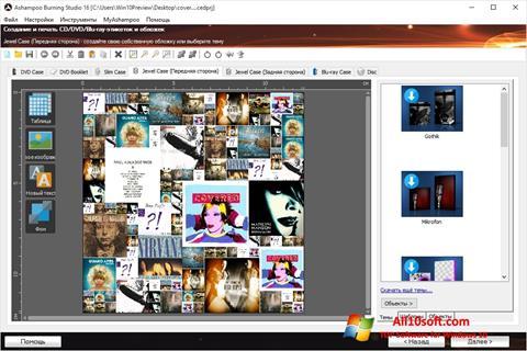 لقطة شاشة Ashampoo Burning Studio لنظام التشغيل Windows 10