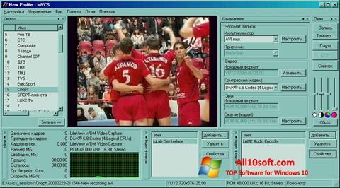 لقطة شاشة iuVCR لنظام التشغيل Windows 10