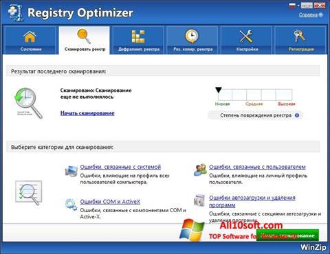 لقطة شاشة WinZip Registry Optimizer لنظام التشغيل Windows 10