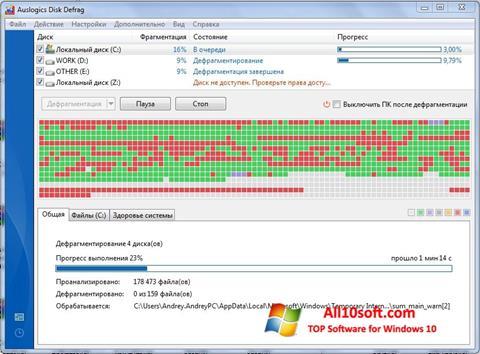 لقطة شاشة Auslogics Disk Defrag لنظام التشغيل Windows 10
